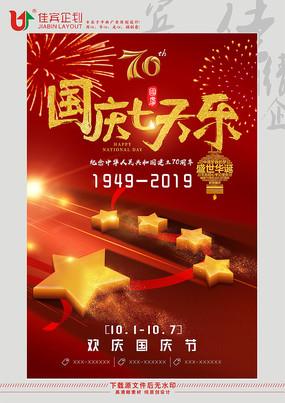 国庆七天乐海报设计