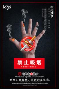 黑色禁止吸烟海报设计
