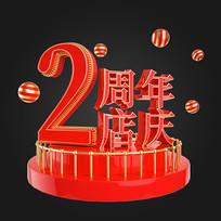 红金喜庆2周年店庆