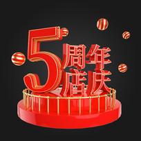 红金喜庆5周年店庆