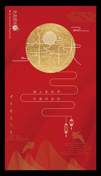 红色创意中秋海报