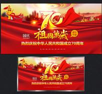 红色大气建国70周年庆典晚会舞台背景板