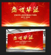 红色大气建国70周年庆典晚会舞台背景板设计