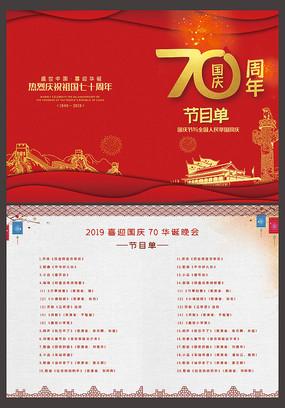 红色国庆节70周年晚会节目单设计