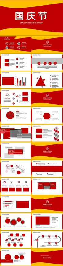 红色国庆节PPT模板