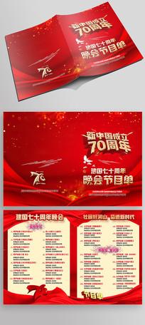 红色十一国庆节晚会目单
