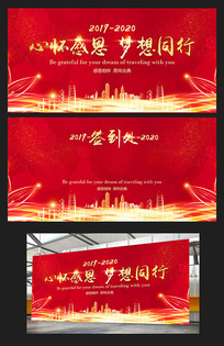 红色心怀感恩梦想同行周年庆典晚会背景板