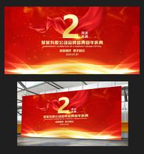 红色喜庆2周年庆店庆开业庆典背景板