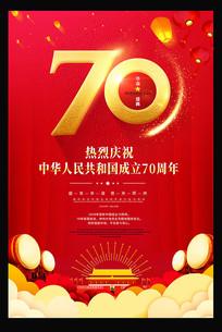 红色喜庆建国70周年海报国庆节海报