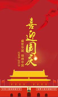 红色喜庆十一国庆节迎国庆海报