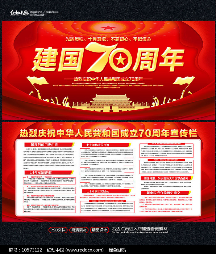 建国70周年国庆节展板图片