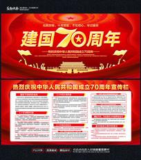 建国70周年国庆节展板