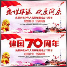 建国70周年国庆节展板设计