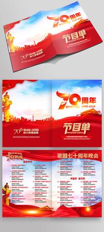 建国70周年国庆晚会节目单设计
