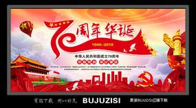 建国70周年华诞舞台背景展板
