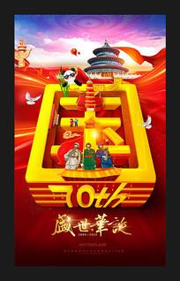 建国70周年十一国庆节活动海报