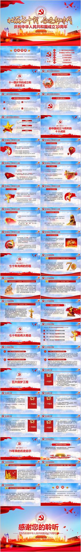 建国70周年壮丽七十载PPT模板