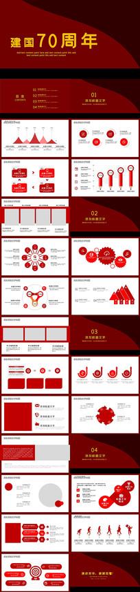 建国国庆节PPT模板