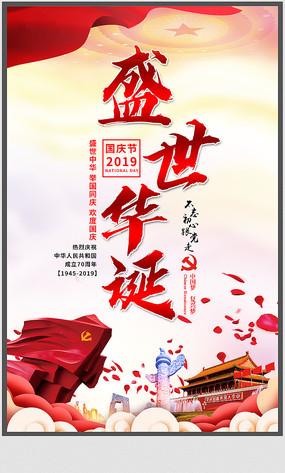简约建国70周年国庆海报