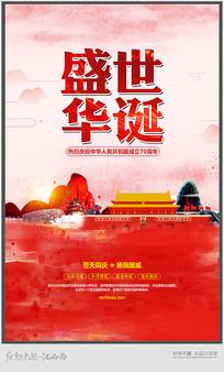 简约十一国庆节海报设计