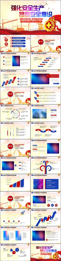 建筑设计城市建设安全生产PPT模板