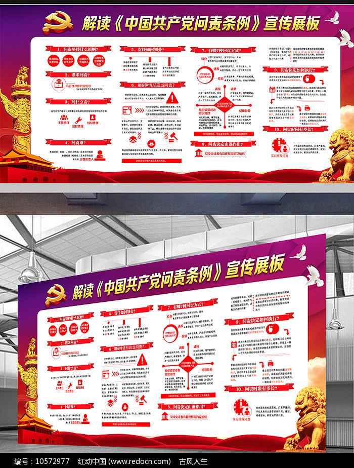 解读中国共产党问责条例展板图片