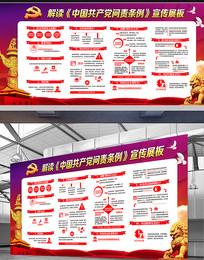 解读中国共产党问责条例展板