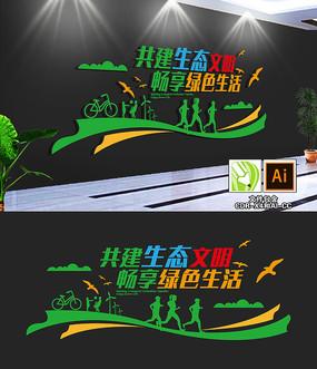 节能环保绿色出行文化墙