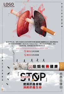 禁止吸烟公益宣传海报