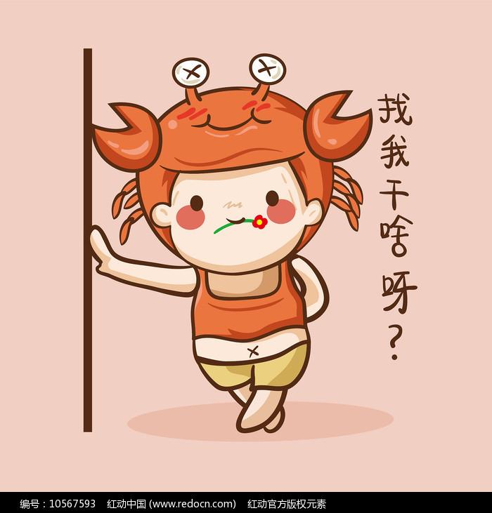 巨蟹座卡通人物图片