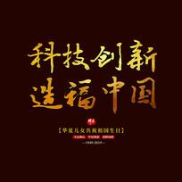 科技创新造福中国水墨书法艺术字
