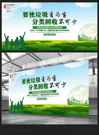 垃圾分类宣传展板设计