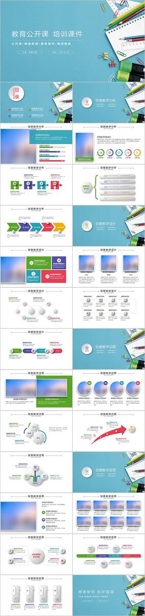 蓝绿简约教育培训教学设计公开课PPT模板