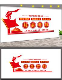 两会政协之家文化墙