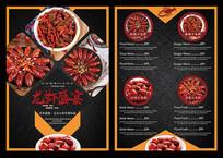 龙虾价格表单页设计
