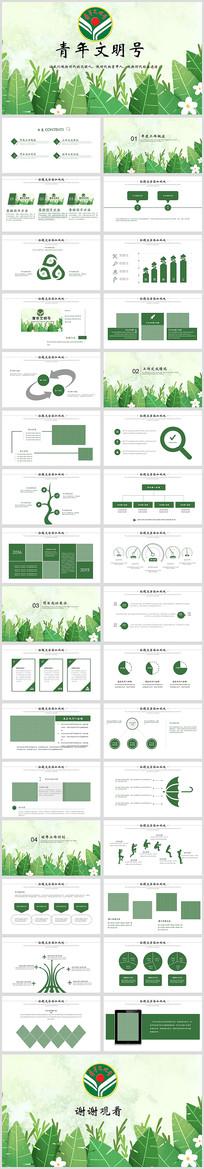 绿色清新共青团创建青年文明号PPT模板