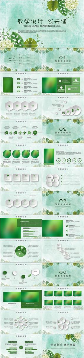 绿色手绘教育公开课教学设计教师说课PPT