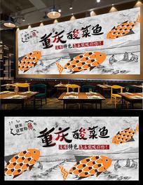 美味酸菜鱼背景墙