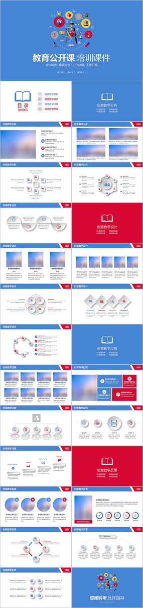 清新时尚教育培训教学设计公开课PPT模板