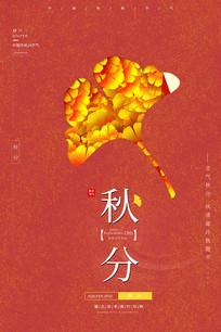 秋分节气宣传海报