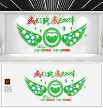 企业励志翅膀团队风采照片墙文化墙