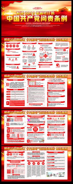全面解读2019年共产党问责条例展板