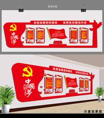 入党誓词党建活动室文化墙