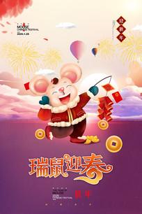 瑞鼠迎春新年海报