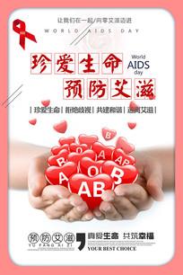 世界艾滋病日公益海報