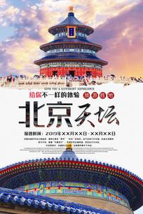 天坛北京旅游海报设计