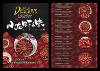 小龙虾宣传单页设计