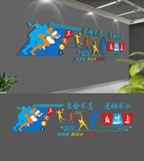 校园健身运动文化墙