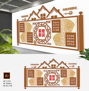 新中式爱在邻里家风家训社区文化墙