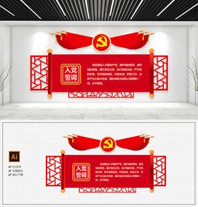新中式入党誓词通用党建文化墙